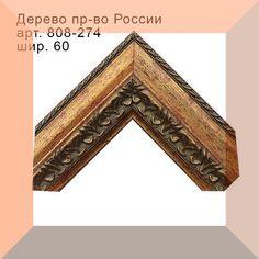 Деревянный Багет